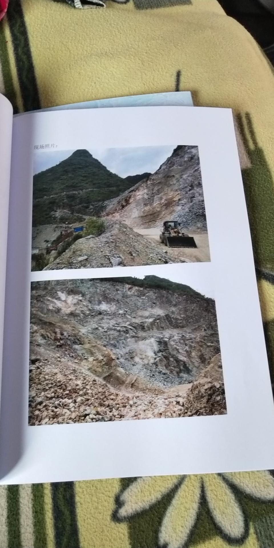 贵州石灰岩采矿权转让