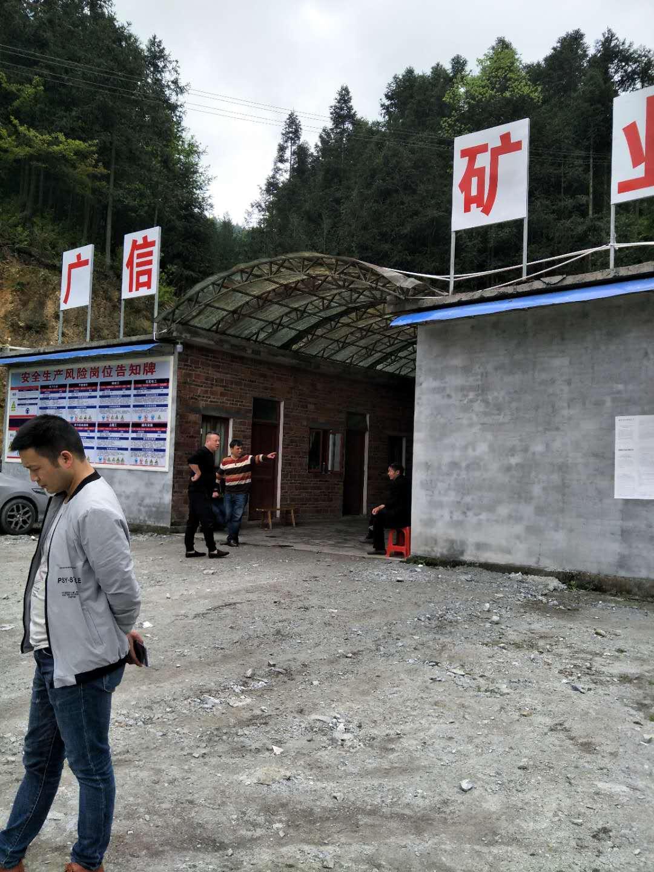 贵州锰矿采矿权融资