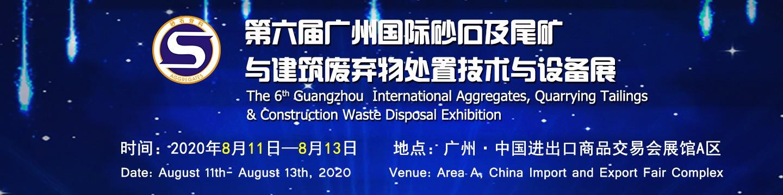 第六届广州国际砂石及尾矿与建筑废弃物处置技术与设备展