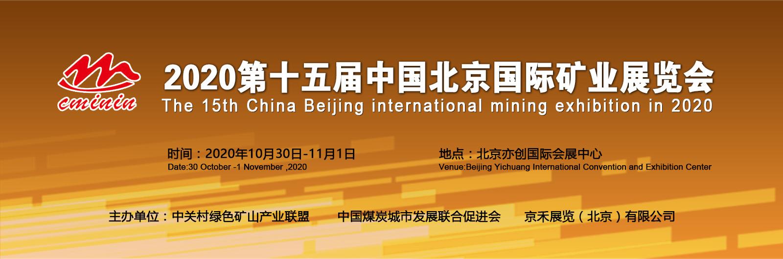 第十五届中国北京国际矿业展览会